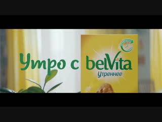 Заряди своё утро с belVita