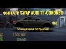 Уличные Гонки ФИНАЛ SWAP Audi TT coronet Полная информация по обновлению