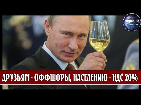 ДРУЗЬЯМ - ОФФШОРЫ, БЛИЗКИМ - КРЕСЛА ГУБЕРНАТОРОВ, А НАСЕЛЕНИЮ - НДС 20%!