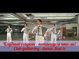 Клубный сходняк - потанцуем что-ли!Club gathering - dance, that is