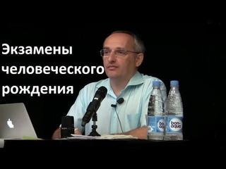 Торсунов О.Г. Экзамены человеческого рождения