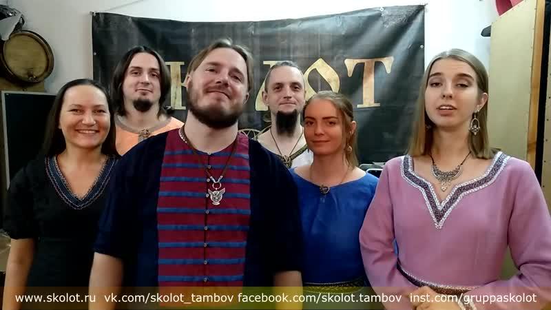 Сколот. Видео приглашение на концерт 1.03.19 в клуб Свобода, г.Рязань.
