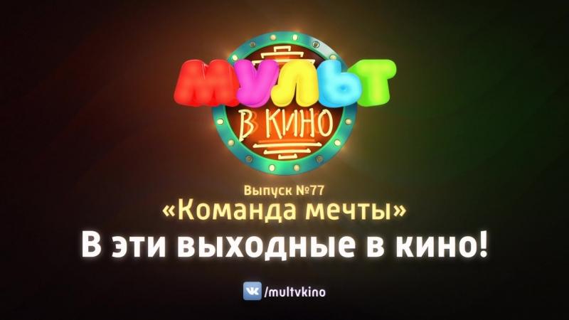 МУЛЬТ в кино Выпуск №77 Команда мечты 0