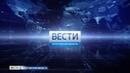 Вести Вологодская область ЭФИР 20 09 2018 20 45
