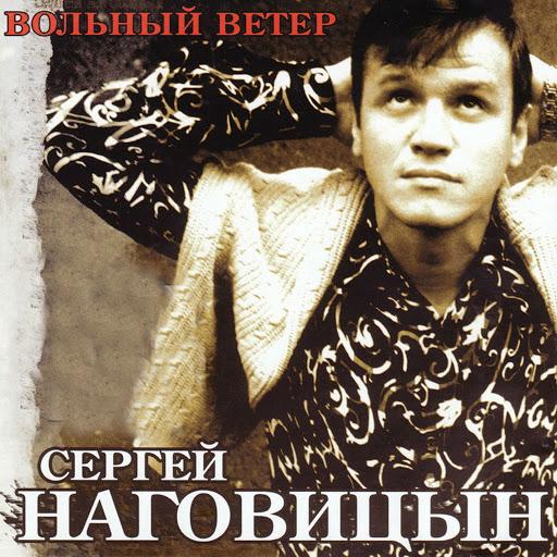 Сергей Наговицын альбом Вольный ветер
