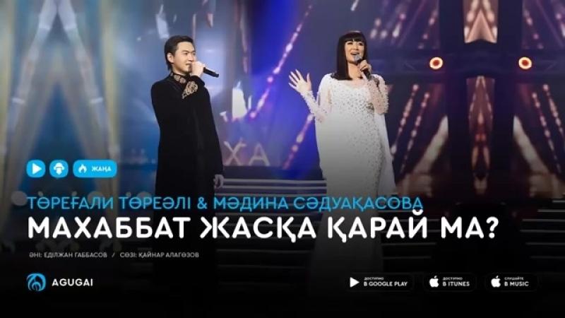 Торегали Тореали - Мадина Садуакасова.mp4