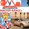 """Автошкола """"Мастер-Класс""""  г. Рыбинск"""