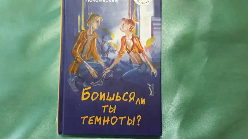 почитаемкнижкудетям Светлана и Николай Пономарёвы Боишься ли ты темноты (РМБУК МПБ)