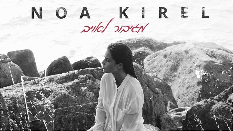 Noa Kirel נועה קירל - מגיבור לאויב