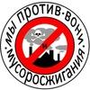 Мы против вони и мусоросжигания на севере СПб