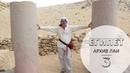 Египет: Cъёмки Андрея Склярова. Архив ЛАИ3