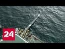 Северный поток-2 спасет Европу от энергодефицита - Россия 24