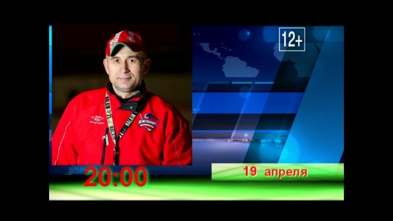 Лица города Гость студии детский тренер по хоккею Геннадий Богомолов. Трансляция эфира в группе. 19 апреля 20-00.