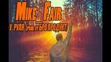 Mike_Fair У руля (prod. by БРО ПРОДУКТ)