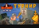 Worms W.M.D - Пятый червивый турнир сообщества