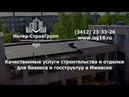 Капитальный ремонт кровли в школе №57 на ул. Восточная