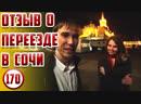 Переезд в Сочи из Перми отзыв впечатления Маргарита Лютенко и Игорь Белояров