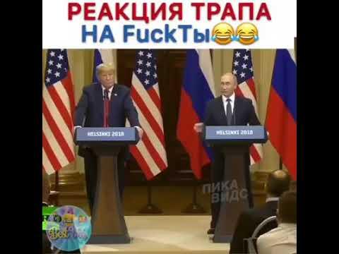 Реакция Трампа на слово Факты