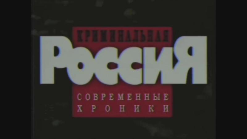 Заставка программы Криминальная Россия Современные хроники НТВ 2001