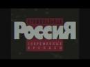 Staroetv Заставка программы Криминальная Россия. Современные хроники НТВ, 2001