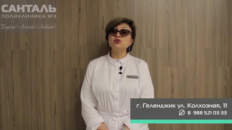 САНТАЛЬ ГЕЛЕНДЖИК- врач общей практики, УЗИ Горохова И.Б. (Геленджик, ул.Колхозная 11)