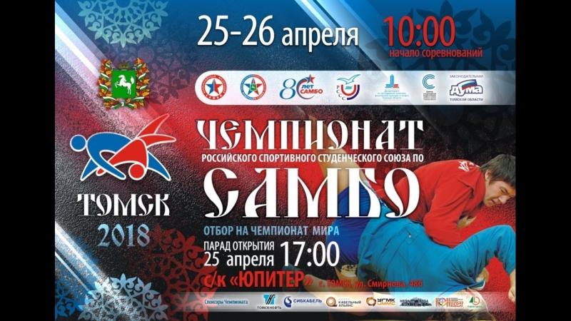 Ковёр №2 (26 апреля) Чемпионат Российского спортивного студенческого союза по самбо