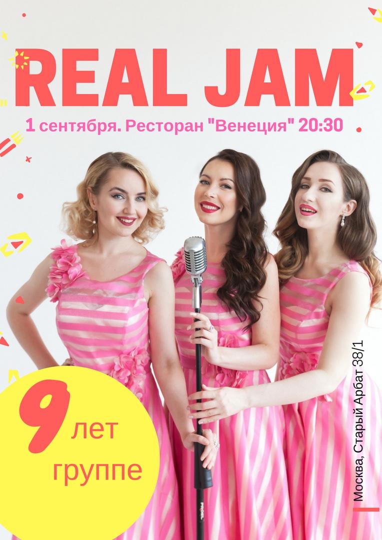 01.09 Real Jam в ресторане Венеция!