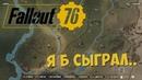 Fallout 76 Это как Фоллаут 4, только в онлайне Я б сыграл