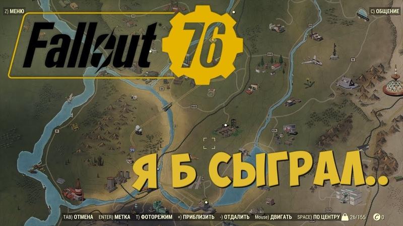 Fallout 76 | Это как Фоллаут 4, только в онлайне [Я б сыграл]