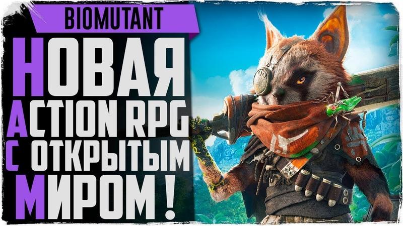 Biomutant. Необычная игра в жанре RPG.
