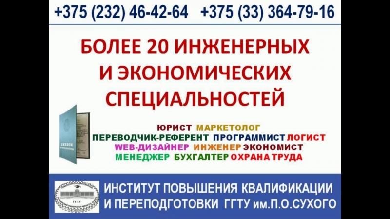 Набор на второе высшее в ИПК ГГТУ.им.П.О.Сухого