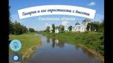 Dji Mavic Air.  Гагарин и его окрестности с высоты (Смоленская область)