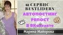 АВТОПОСТИНГИ И РЕПОСТЫ В ВК С ФУНКЦИЕЙ TopNews V2 I БестЛидерс Майорова Марина
