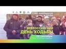 Всероссийский день ходьбы 2018