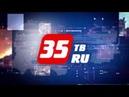 Новые спортивные объекты построят в 11 районах Вологодской области