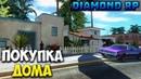 КУПИЛ ДОМ У ПЛЯЖА И МАШИНУ | DIAMOND RP ( GTA SAMP ) 44