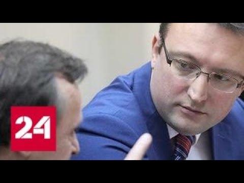 ♐Ампелонский и два других фигуранта дела о растрате отпущены под подписку - Россия 24♐