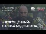 Канны-2018. О чем «Непрощенный» Сарика Андреасяна