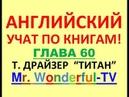 Гл. 60 ТИТАН, ТЕОДОР ДРАЙЗЕР АУДИОКНИГА ДЛЯ ИЗУЧЕНИЯ АНГЛИЙСКОГО ДЛЯ УЖЕ НАЧАВШИХ