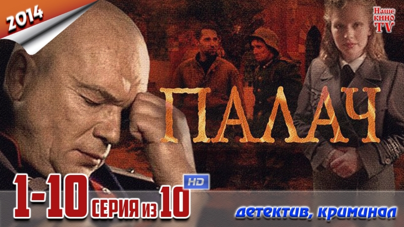 Палач / HD 720p / 2014 (детектив, криминал). 1-10 серия из 10