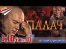 Палач / HD 720p / 2014 детектив, криминал. 1-10 серия из 10