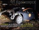 Аварии «Делимобиля» в Красноярске счет идет на десятки
