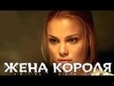 ОСЕННИЙ СЕРИАЛ 2017 ПЕРЕВЕРНУЛ ЗРИТЕЛЕЙ ЖЕНА КОРОЛЯ Русские мелодрамы 2017 фильмы 2017