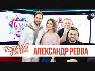 Александр Ревва в утреннем шоу