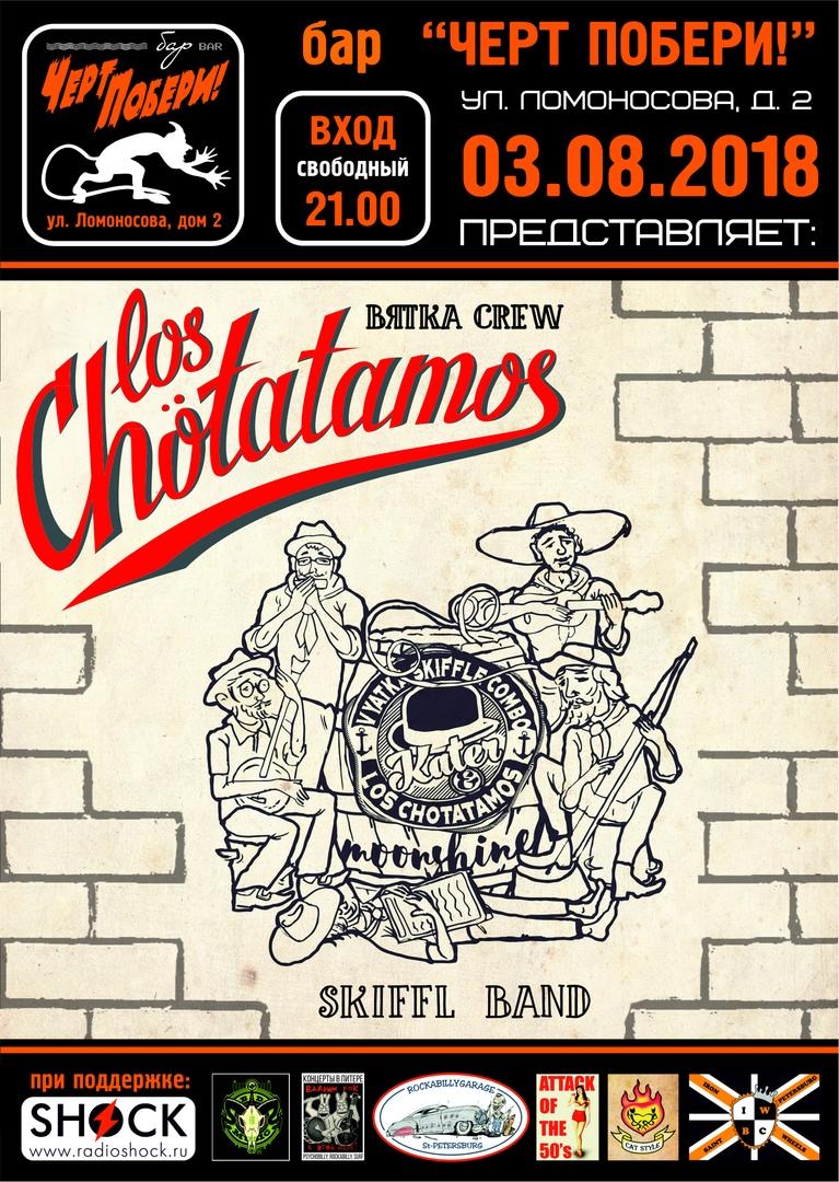 03.08 Kater & Los Chotatamos в ЧП! ВХОД FREE