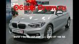 BMW 1-Series 2018 1.5T (136 л.с.) 2WD AT 118i SE - видеообзор