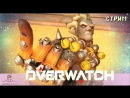 RU Рубим врагов на полный желудок Overwatch Стрим