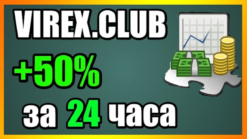 НОВИНКА! VIREX.CLUB-150% ЗА 24 ЧАСА, ОТ ПРОВЕРЕННЫХ АДМИНОВ!