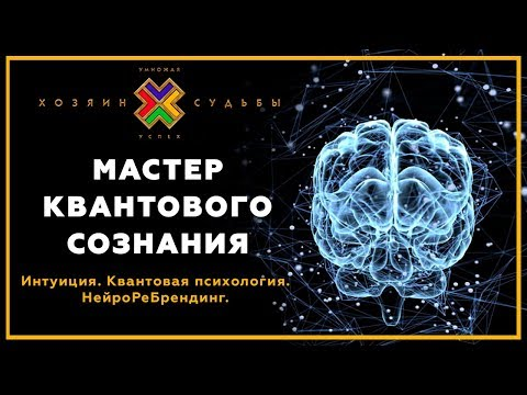 Интуиция третьего тысячелетия! Мастер Квантового Сознания | Квантовая психология. НейроРеБрендинг.