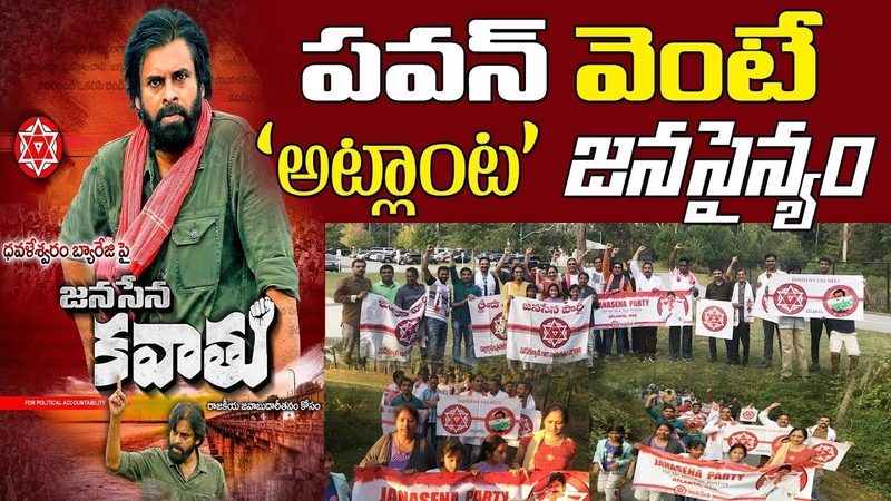 పవన్ వెంటే NRI జనసైన్యం Pawan Kalyan JanaSena Kavathu Gets Atlanta NRI's Support Myra Media